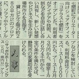 静岡新聞に掲載していただきました!