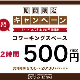2時間500円プラン 2月末まで延長!