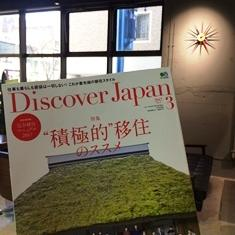 「Discover Japan」に掲載して頂きました!