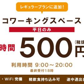 コテラス平日利用2時間500円プラン♪