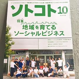『ソトコト10月号』に掲載されました!