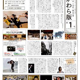 『めぐるりアート静岡』本日から開催!