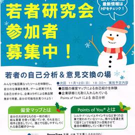 静岡の若者研究会 意見交換会!