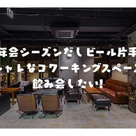 【忘年会開催のお知らせ】~参加者募集中!~