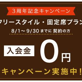 3周年記念!入会金無料キャンペーン実施中!