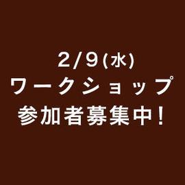 2/9『演劇ワークショップ』参加者募集中!
