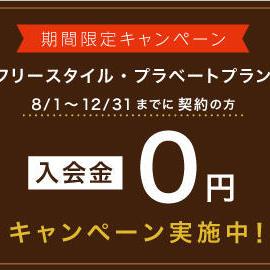8/1〜入会金無料キャンペーン実地!