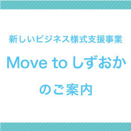 『Move to しずおか』のご案内