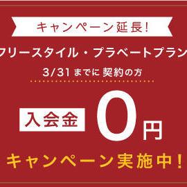 期間延長!入会金無料キャンペーン3/31まで!