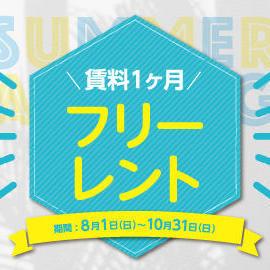 8/1〜サマーキャンペーン実施!