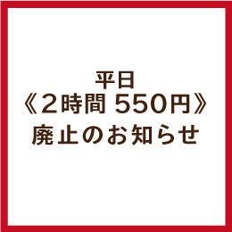 【ドロップイン2時間550円プラン】廃止のお知らせ