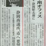 日経新聞に掲載して頂きました!