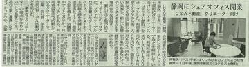 0901_shizushin.jpg