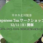 12/11(日)日本茶イベントを開催いたします