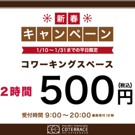 新春キャンペーン!平日2時間ワンコイン始めます!