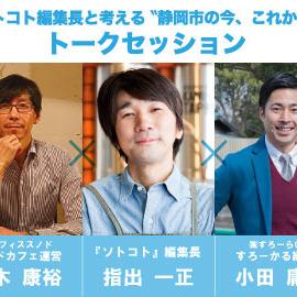 5/31(水)ソトコト編集長トークセッション開催決定!