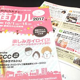 10/14・15街カル ワークショップ参加者募集中♪