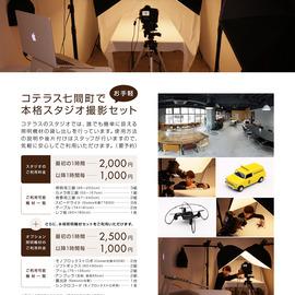 『本格スタジオ撮影セット』レンタルプラン!